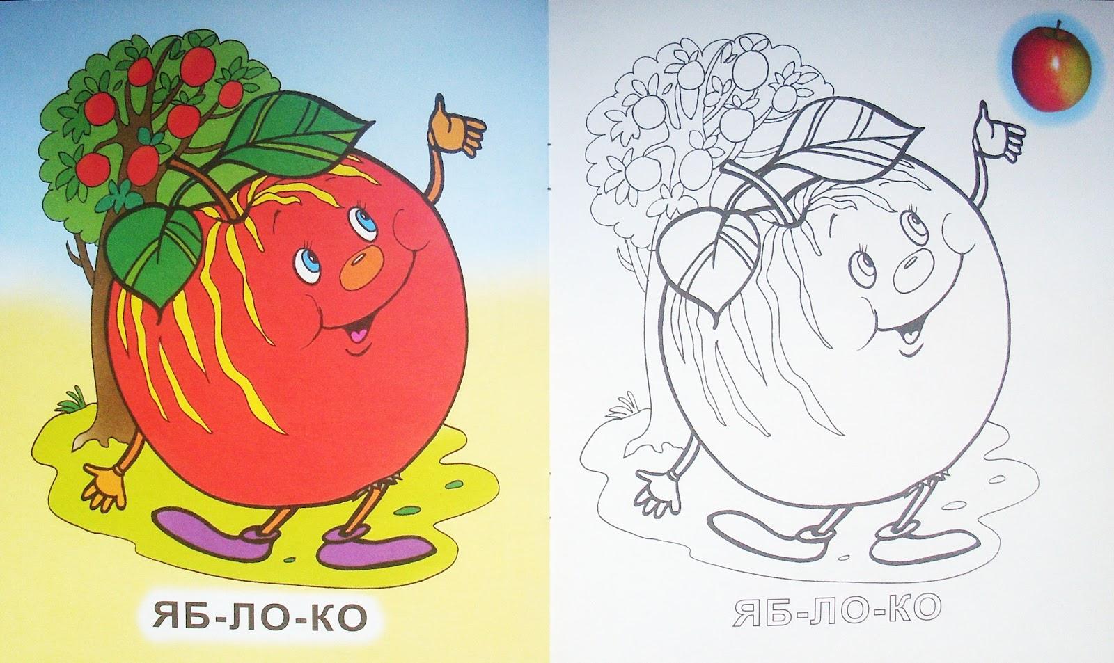 Детские раскраски фрукты яблоко